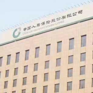 中国人寿保险股份有限公司沧州分公司