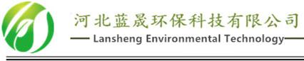 河北蓝晟环保科技有限公司