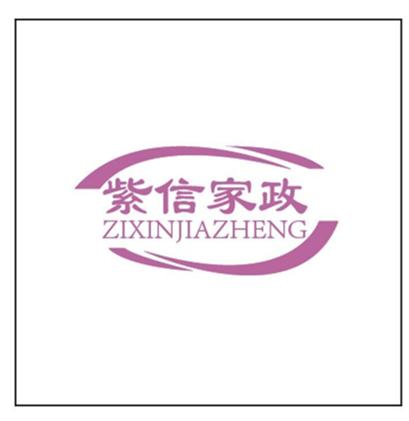 沧州市紫信家政服务有限公司