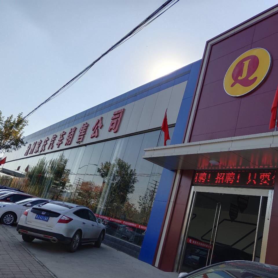 沧州家庆汽车销售有限公司