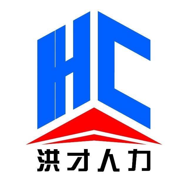 沧州市洪才人力资源服务有限公司